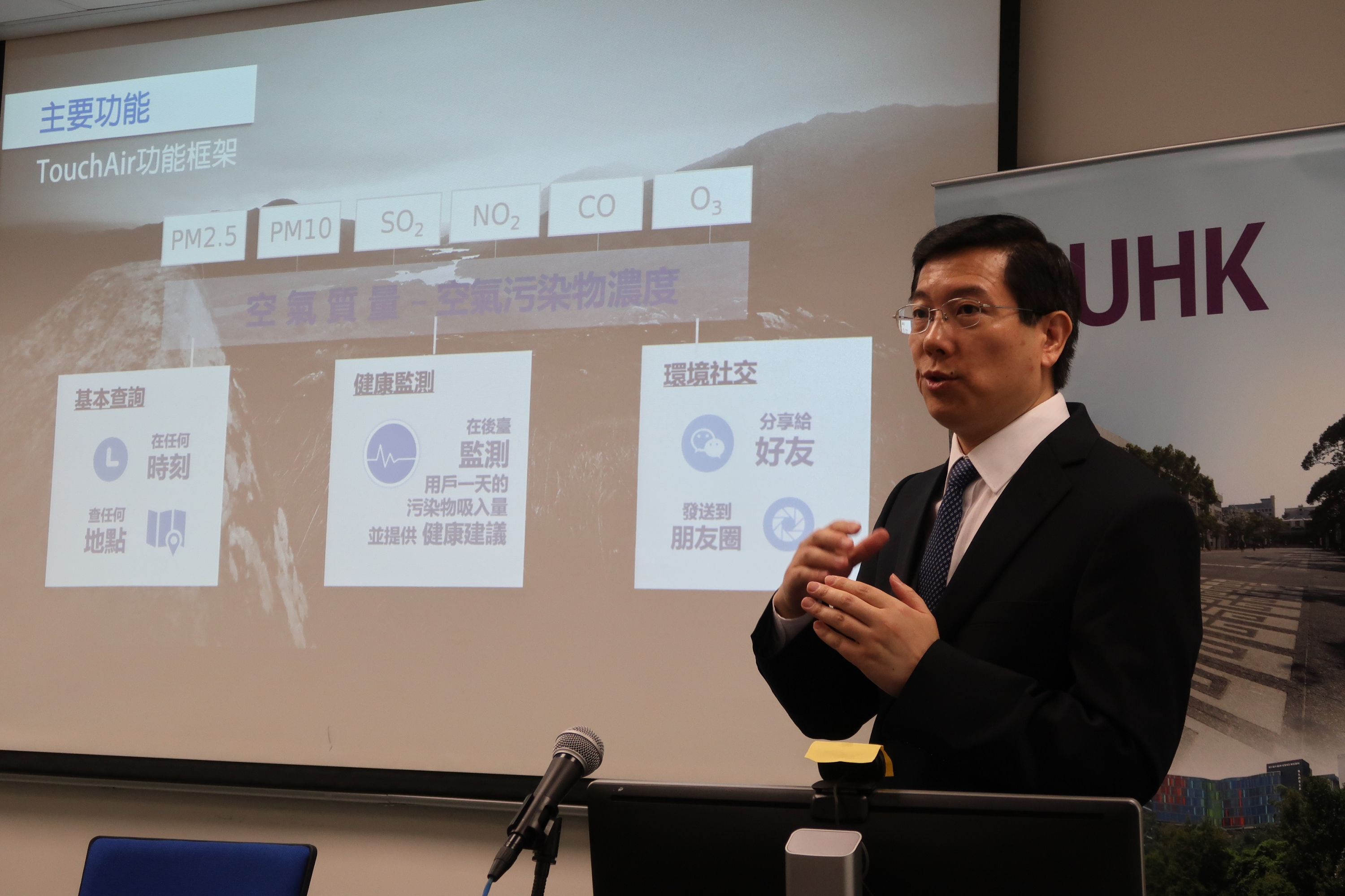 """""""TouchAir"""" uses big data and satellite remote sensing technology to calculate the air quality level at any places in Hong Kong and Mainland China."""