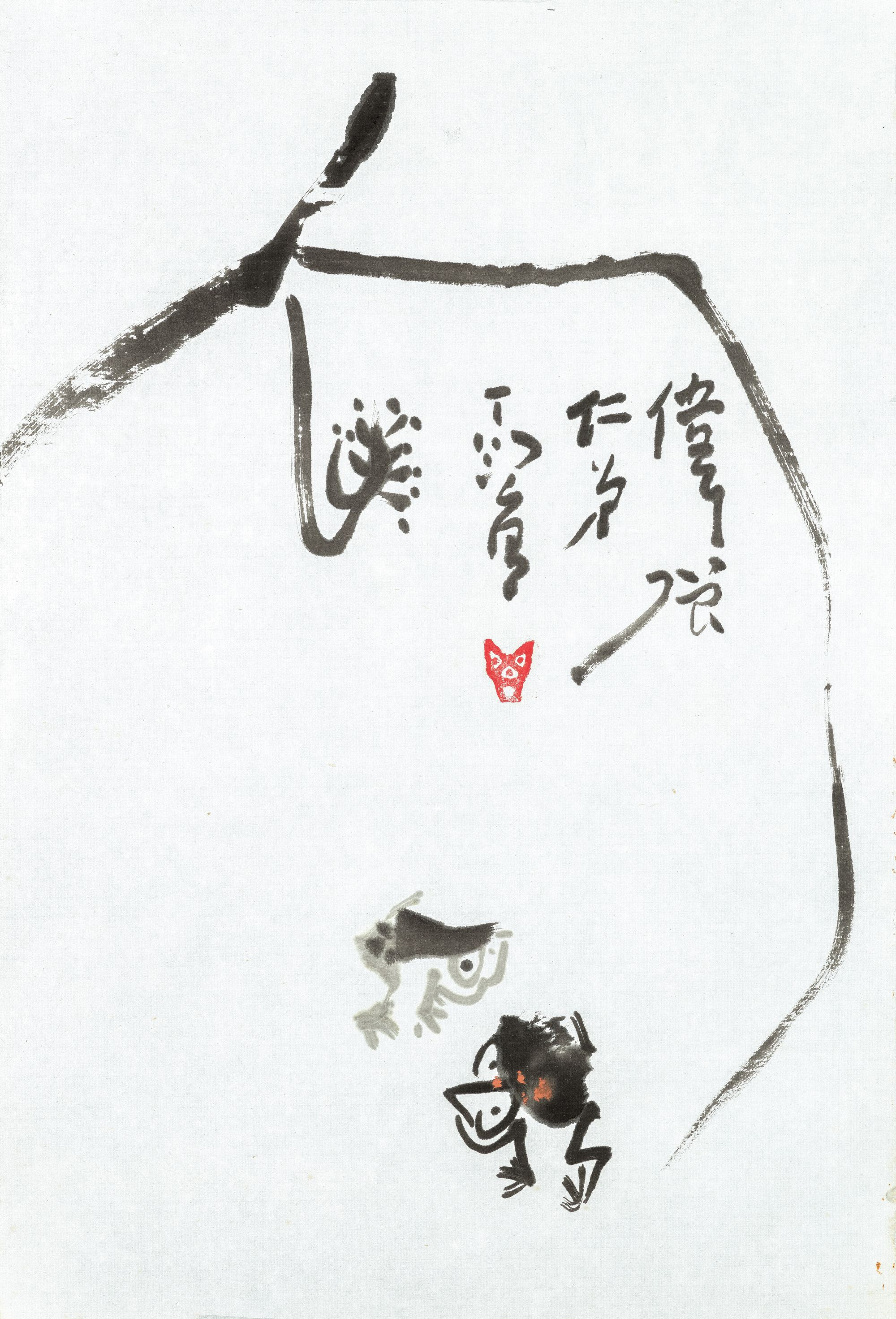 Ting Yin-yung (1902-1978) Two Playing Frogs Dated ca. 1974-76 Vertical scroll, ink and colour on paper 51.3x35 cm Collection of Art Museum, CUHK Acc. no. 2018.0021 Gift of Mr Leung Wai-keung