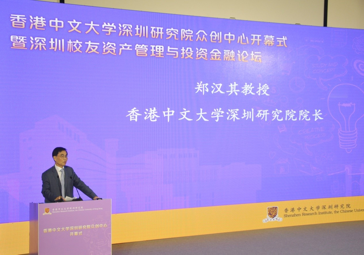 Professor Christopher Cheng, Director of CUHK Shenzhen Research Institute delivers a speech
