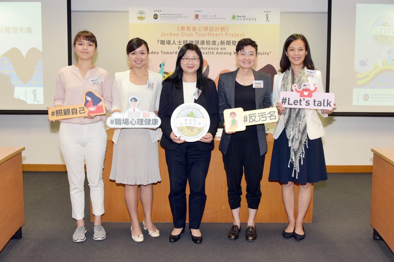 (左起) 傅靖汶小姐 (説書人)、凌悅雯博士 (新生精神康復會) 、陳載英女士 (香港賽馬會)、麥穎思教授 (中大)及陳子盈博士 (中大)向在職人士推廣精神健康及消除歧視。