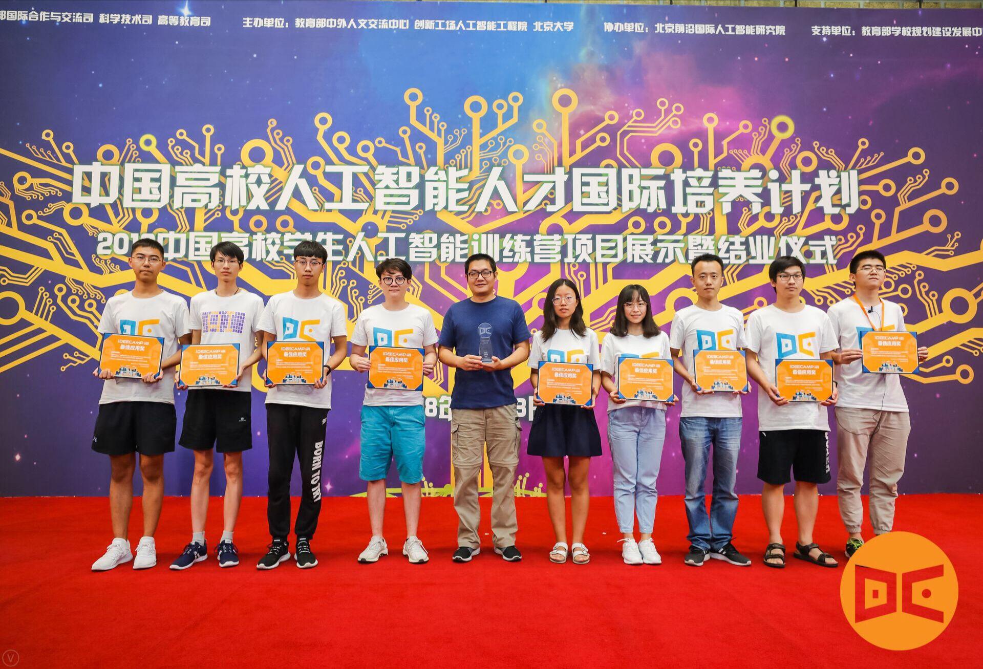 陈宇婷同学(右四)及其队员获颁「DeeCamp 2018最佳应用奖」