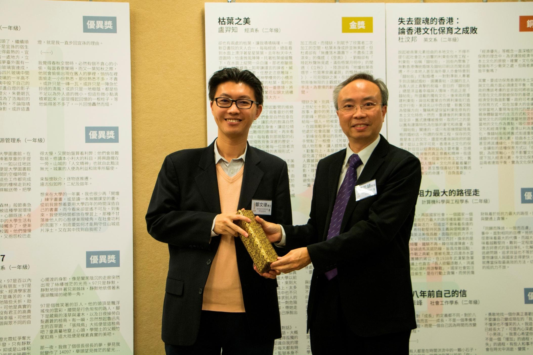 中大中文系系主任鄧思穎教授(右)致送紀念品予嘉賓評審鄒文律博士。