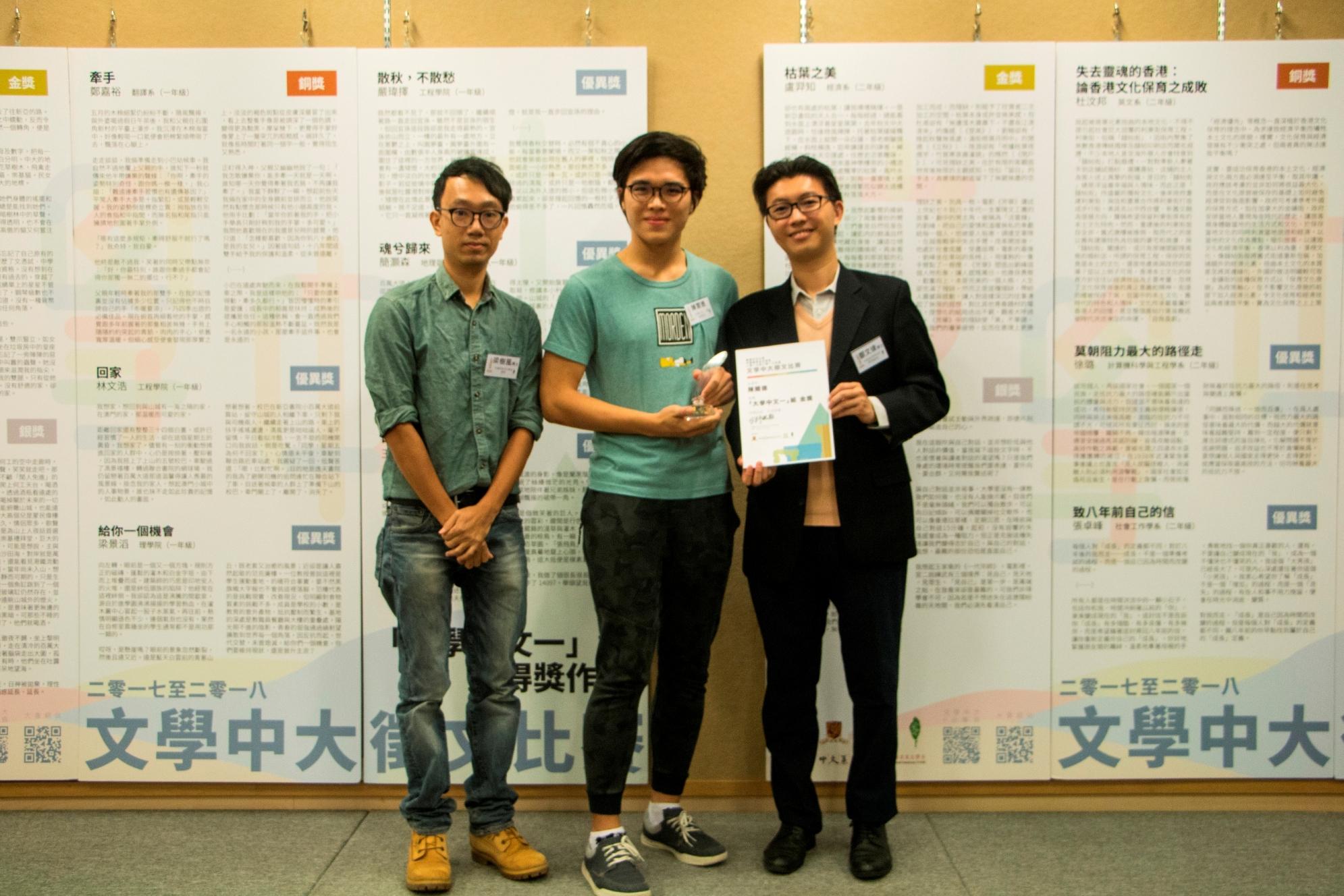 (左起)中大中國語言及文學系梁樹風博士、「大學中文一」組金獎得主陳爾德同學及評審鄒文律博士。