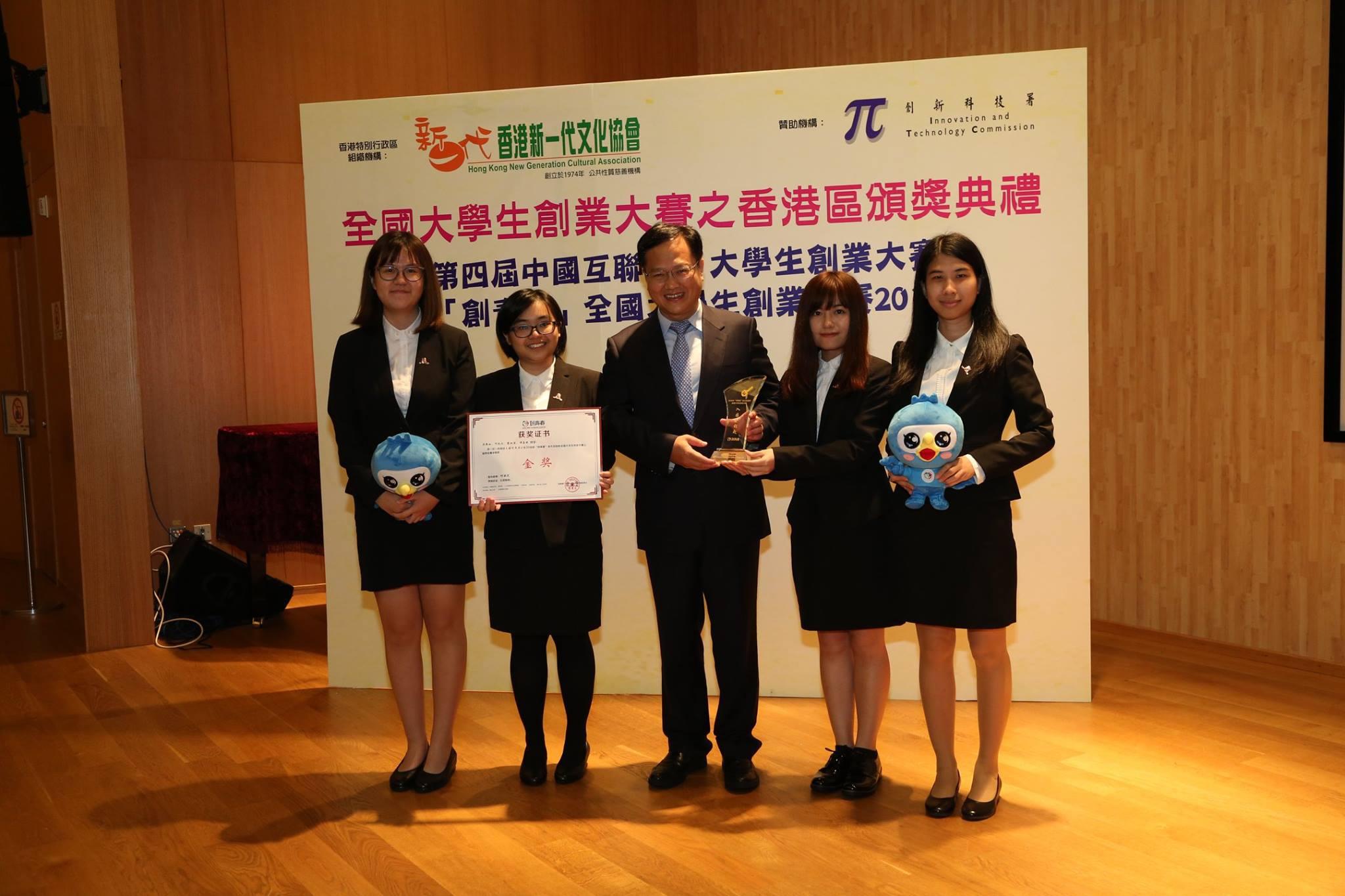 由中大生命科學學院本科生及畢業生組成的團隊,以「菇創未來:Mushroom-X」項目榮獲「『創青春』全國大學生創業大賽」公益創業組金獎殊榮。