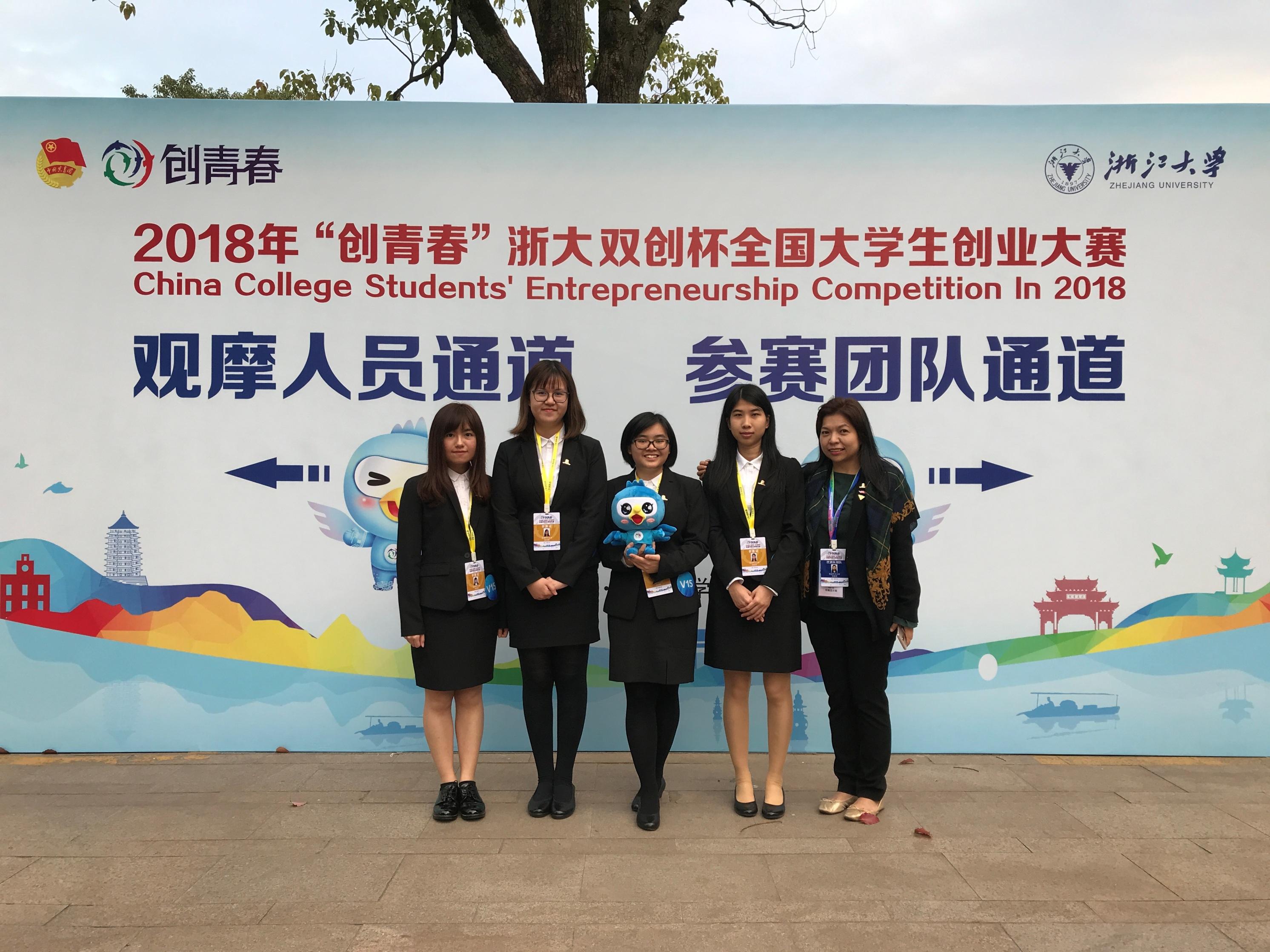中大「菇創未來:Mushroom-X」團隊前往中國浙江參加「『創青春』全國大學生創業大賽」。