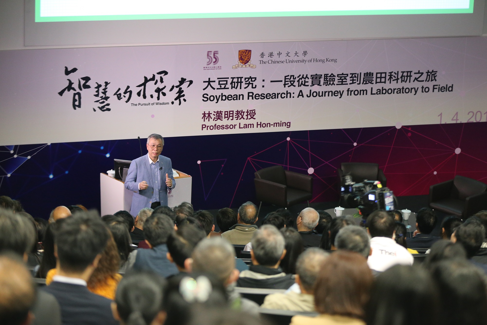 """Professor Lam Hon-Ming of CUHK speaks on the topic """"Soybean Research: A Journey from Laboratory to Field"""" in the third lecture of """"The Pursuit of Wisdom"""" Public Lecture Series."""