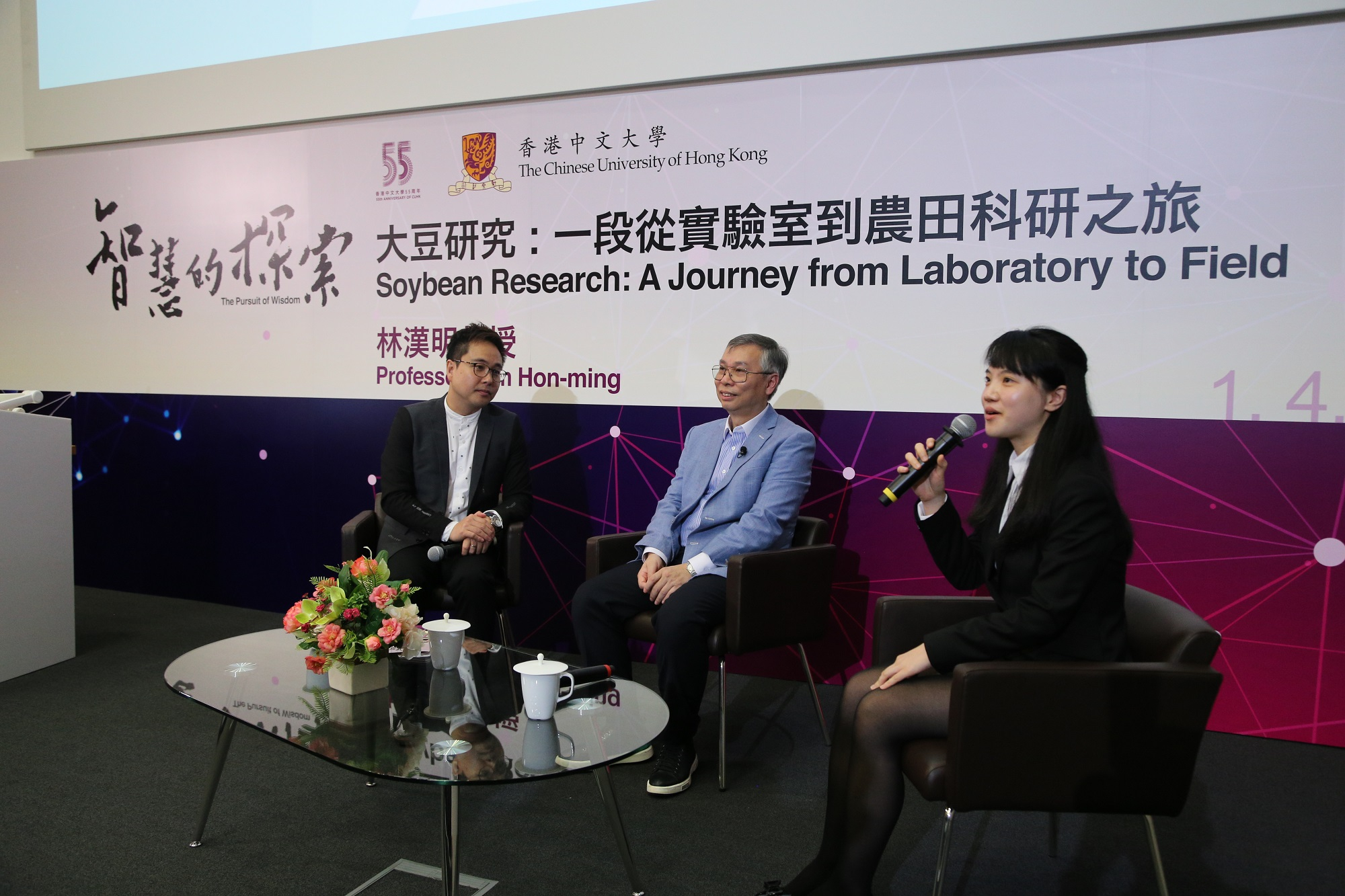 Professor Lam has a fruitful discussion with the hosts.
