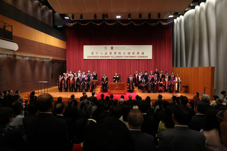 中大举行第十八届荣誉院士颁授典礼。