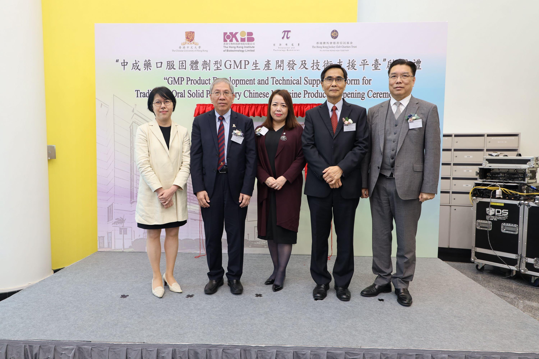 香港中药业协会首席会长李应生先生(右一)与主礼嘉宾合照。
