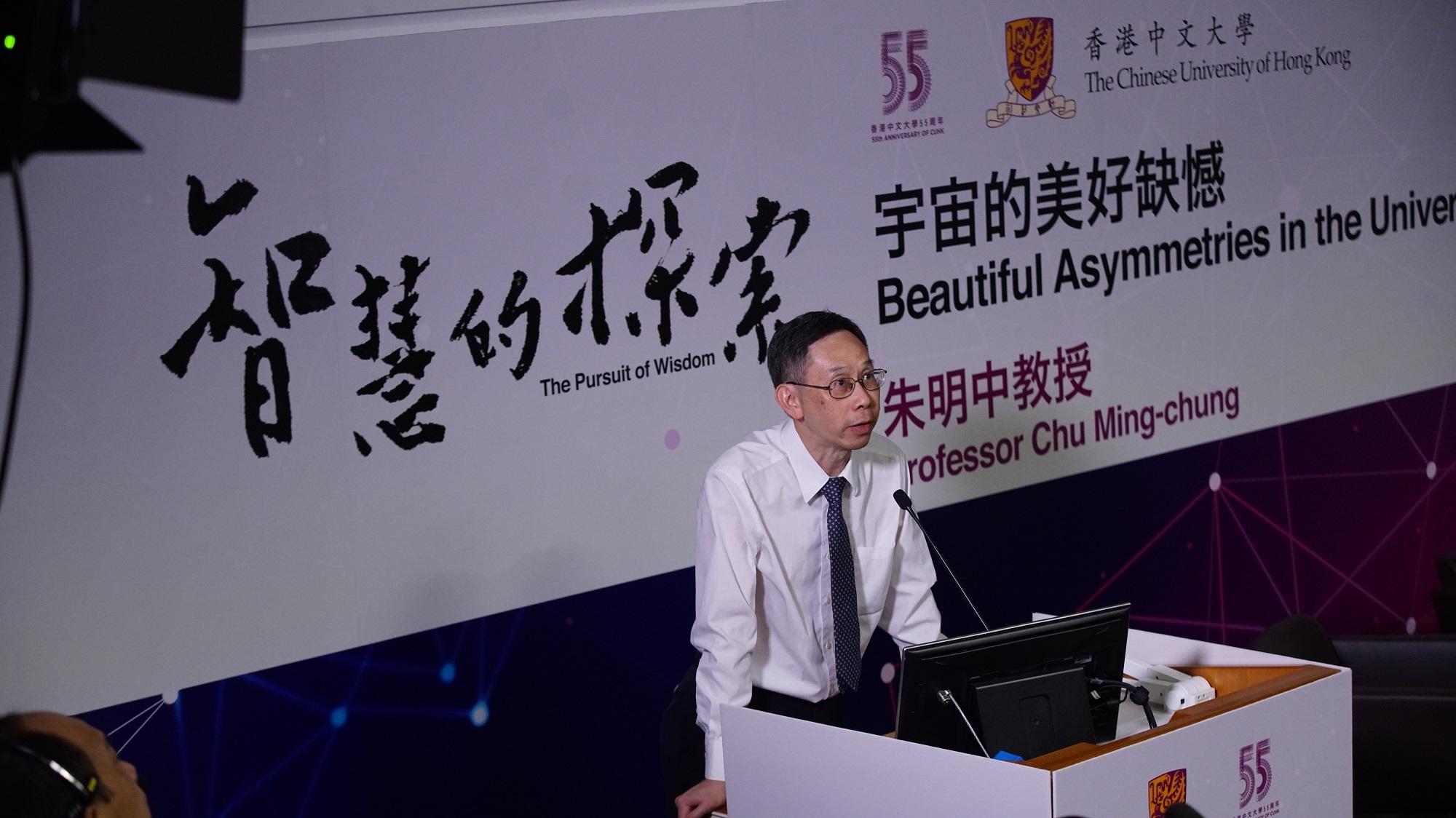 中大物理系朱明中教授,今天以「宇宙的美好缺憾」為題,主講第四場「智慧的探索」公開講座系列。