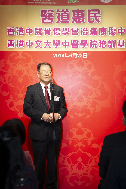 香港中醫骨傷學會理事長楊卓明教授指出,是次三方合作是香港中醫界創新的合作模式,透過醫療、教育和慈善共融,為香港市民提供優良中醫骨傷科服務。