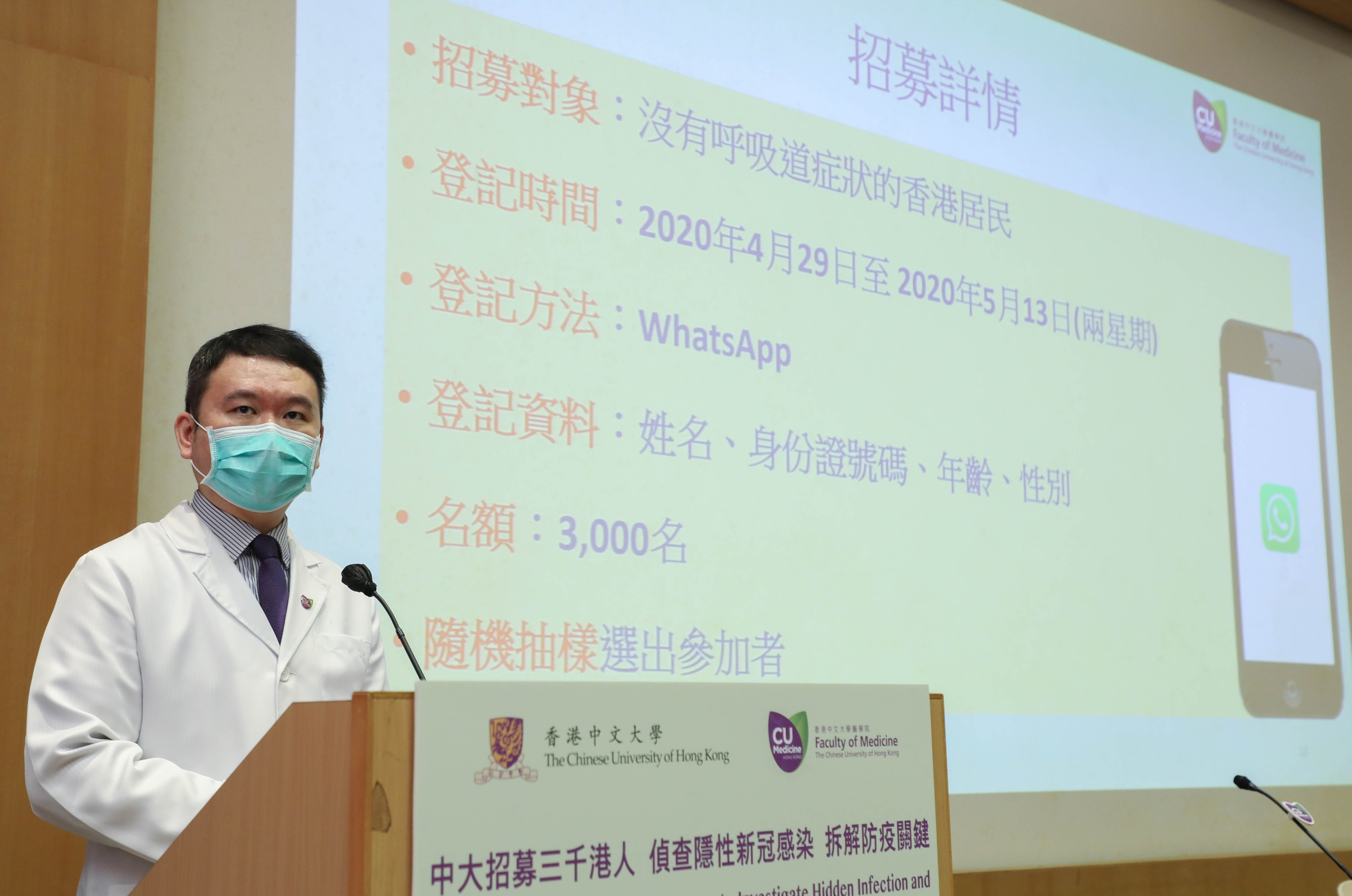 Professor Martin WONG says the team will take a series of hygiene and preventive measures to ensure providing a safe environment to conduct the testing.