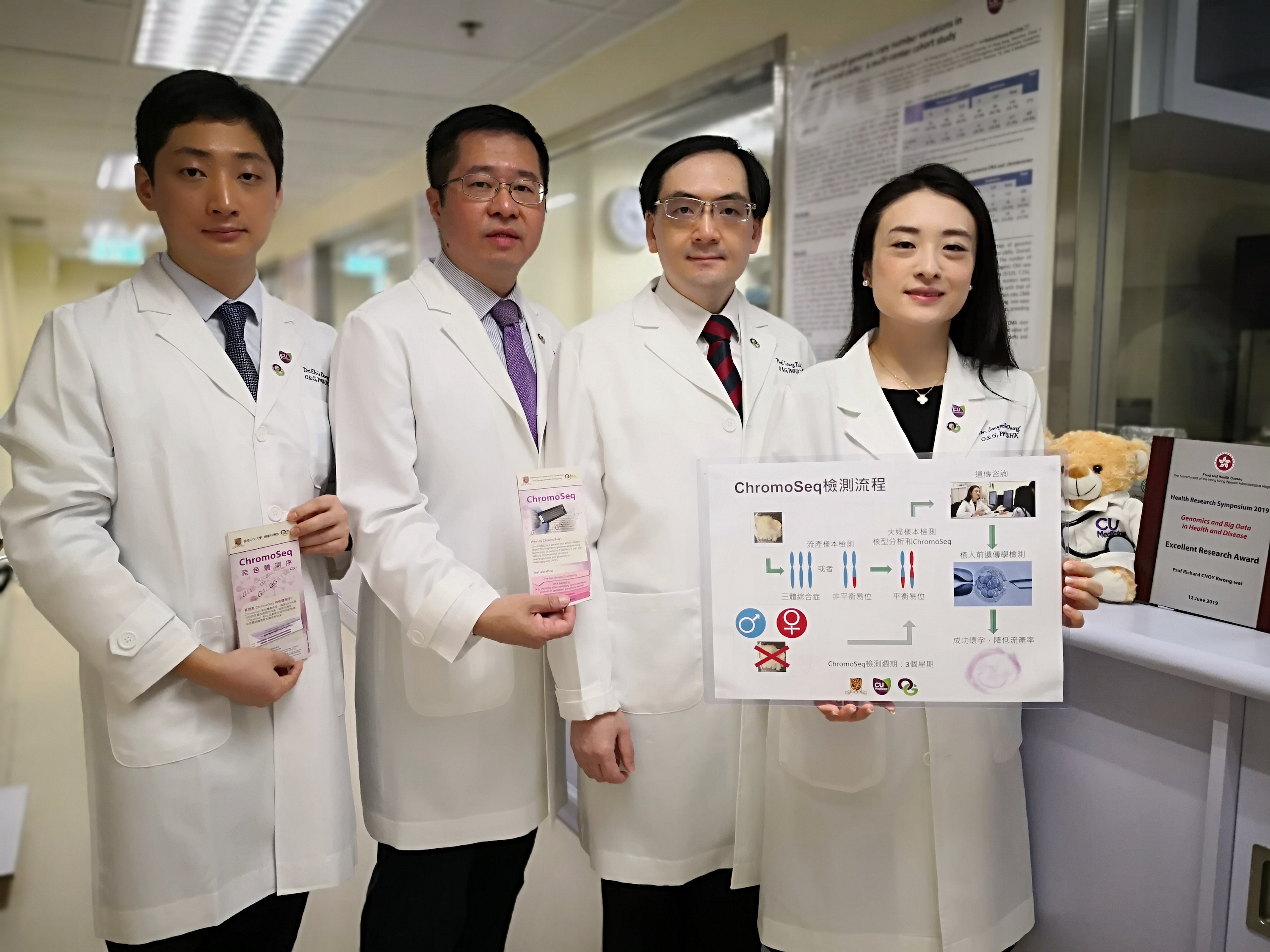 The O&G Department of CU Medicine is the first research team in the Asia Pacific region to develop genome sequencing based tests for genetic prenatal diagnosis. The team successfully developed a new genome sequencing test called ChromoSeq to identify the genetic defects for married couples, who suffered from recurrent miscarriages.  (From left) Dr. Elvis DONG, Research Assistant Professor; Professor Richard Kwong Wai CHOY, Professor; Professor Tak Yeung LEUNG, Chairman of the Department; Dr. Jacqueline Pui Wah CHUNG, Clinical Associate Professor from the Department of O&G, CU Medicine.