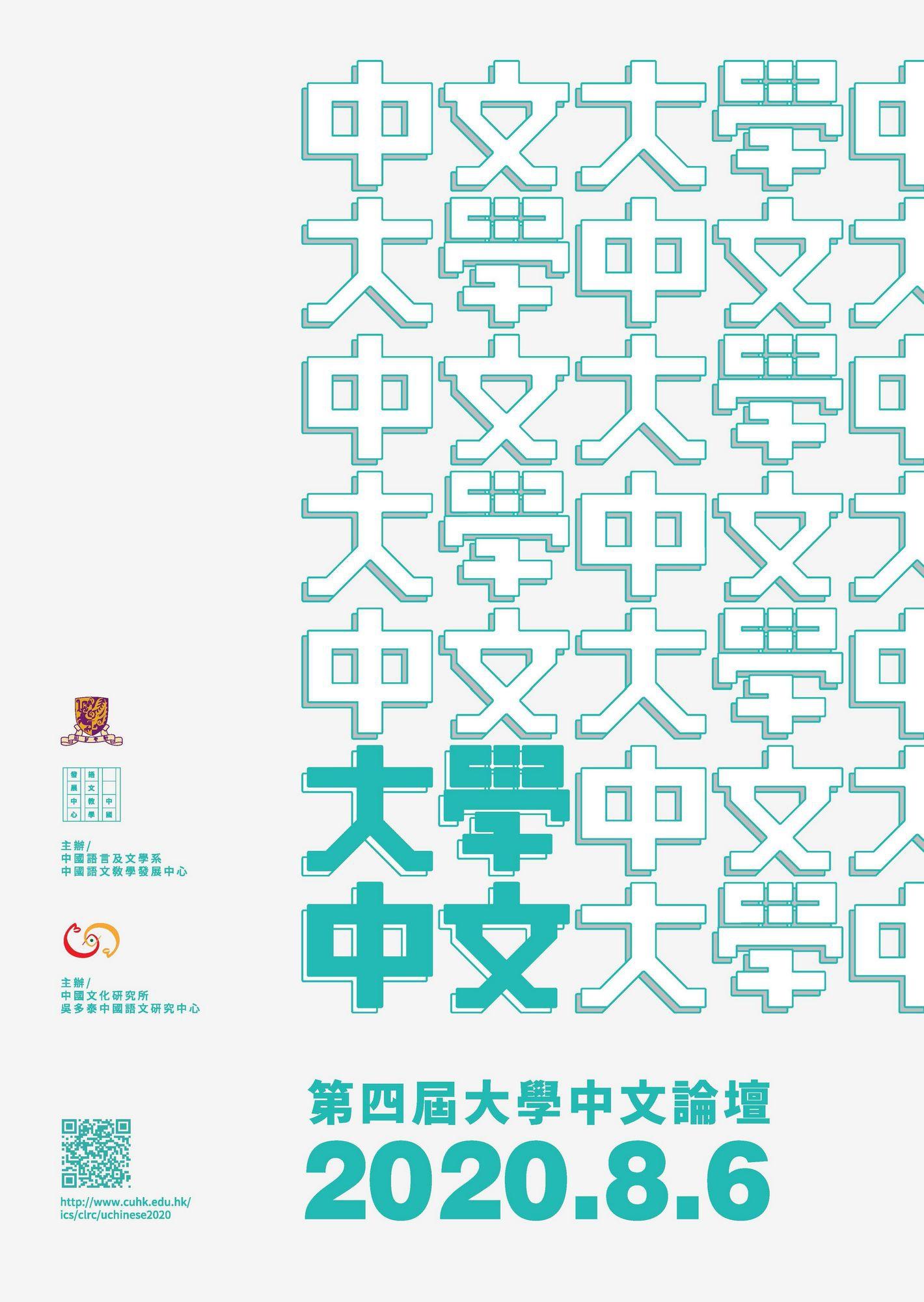 第四届大学中文论坛