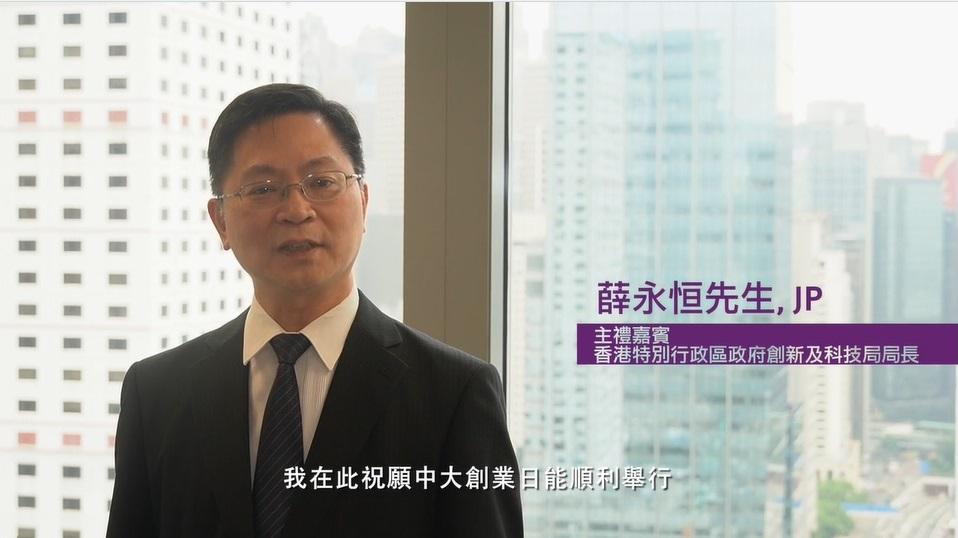 香港特別行政區政府創新及科技局局長薛永恒先生於開幕影片中致歡迎辭。