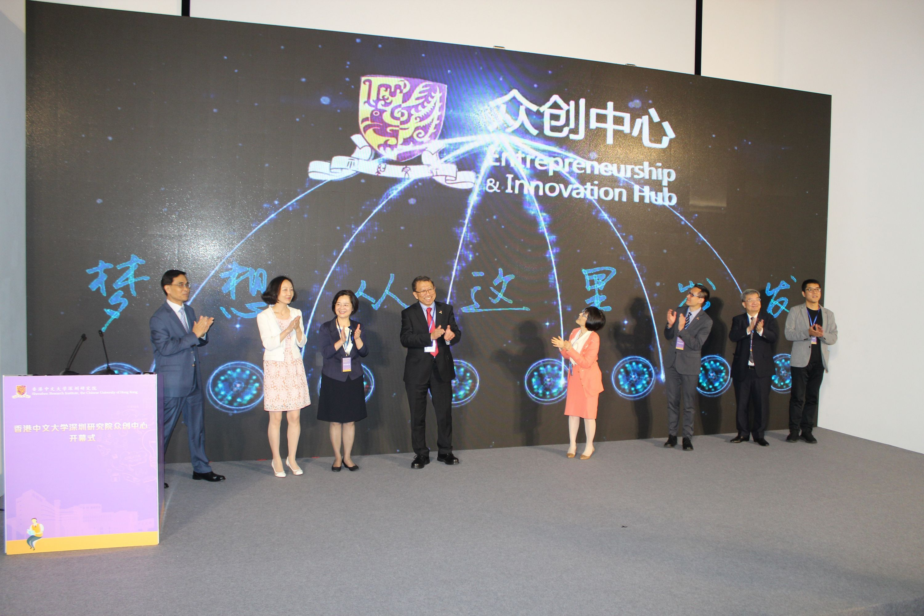 The InnoHub at CUHK Shenzhen Research Institute opens in May 2018.
