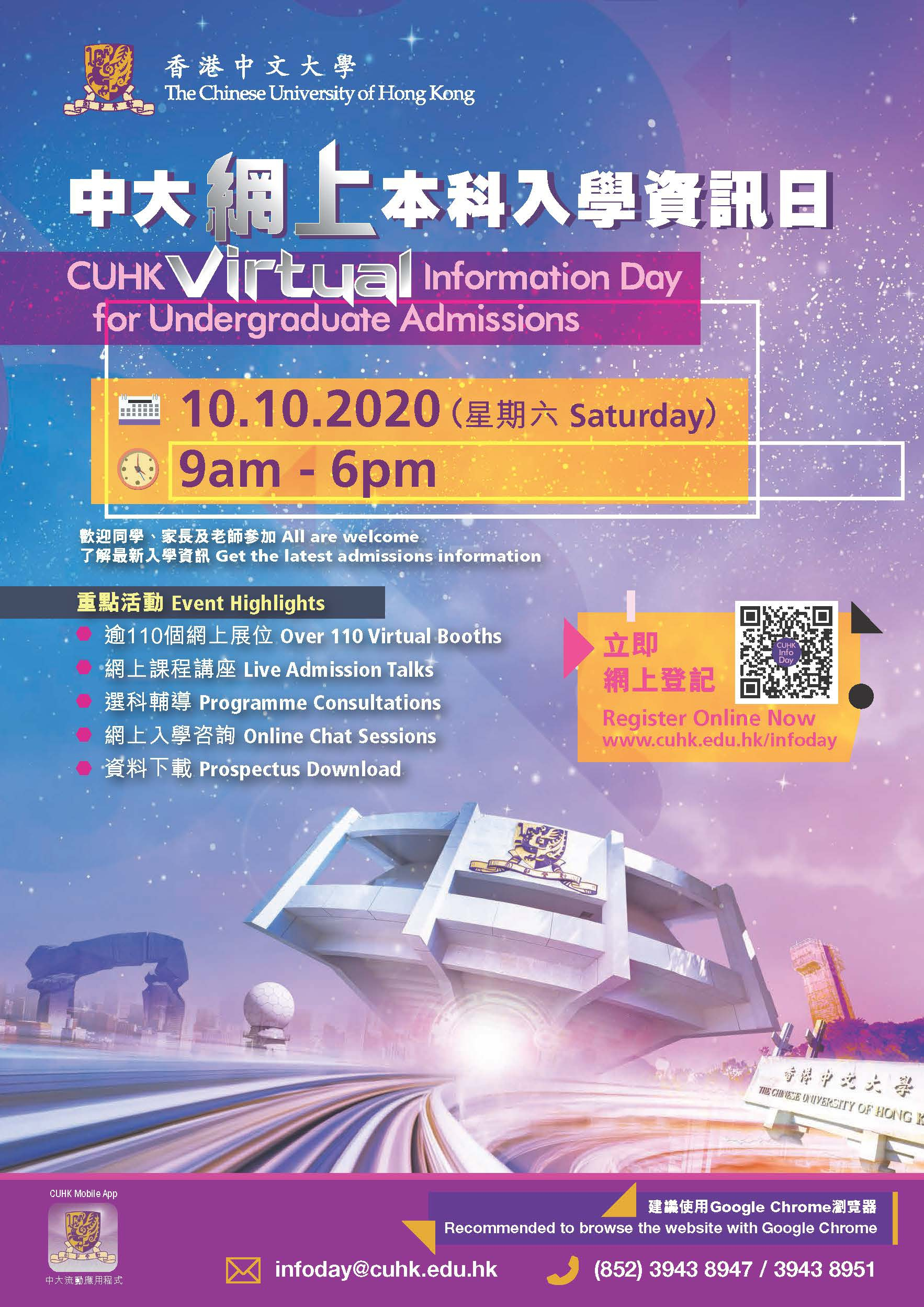 CUHK Virtual Information Day for Undergraduate Admissions