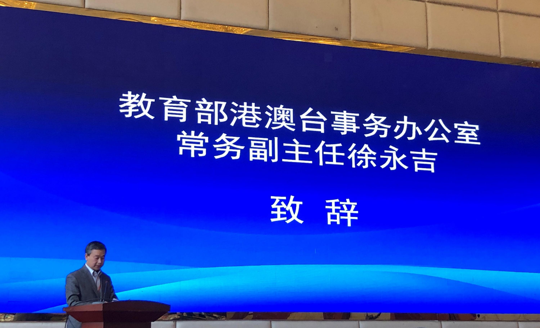 国家教育部港澳台事务办公室常务副主任徐永吉致辞