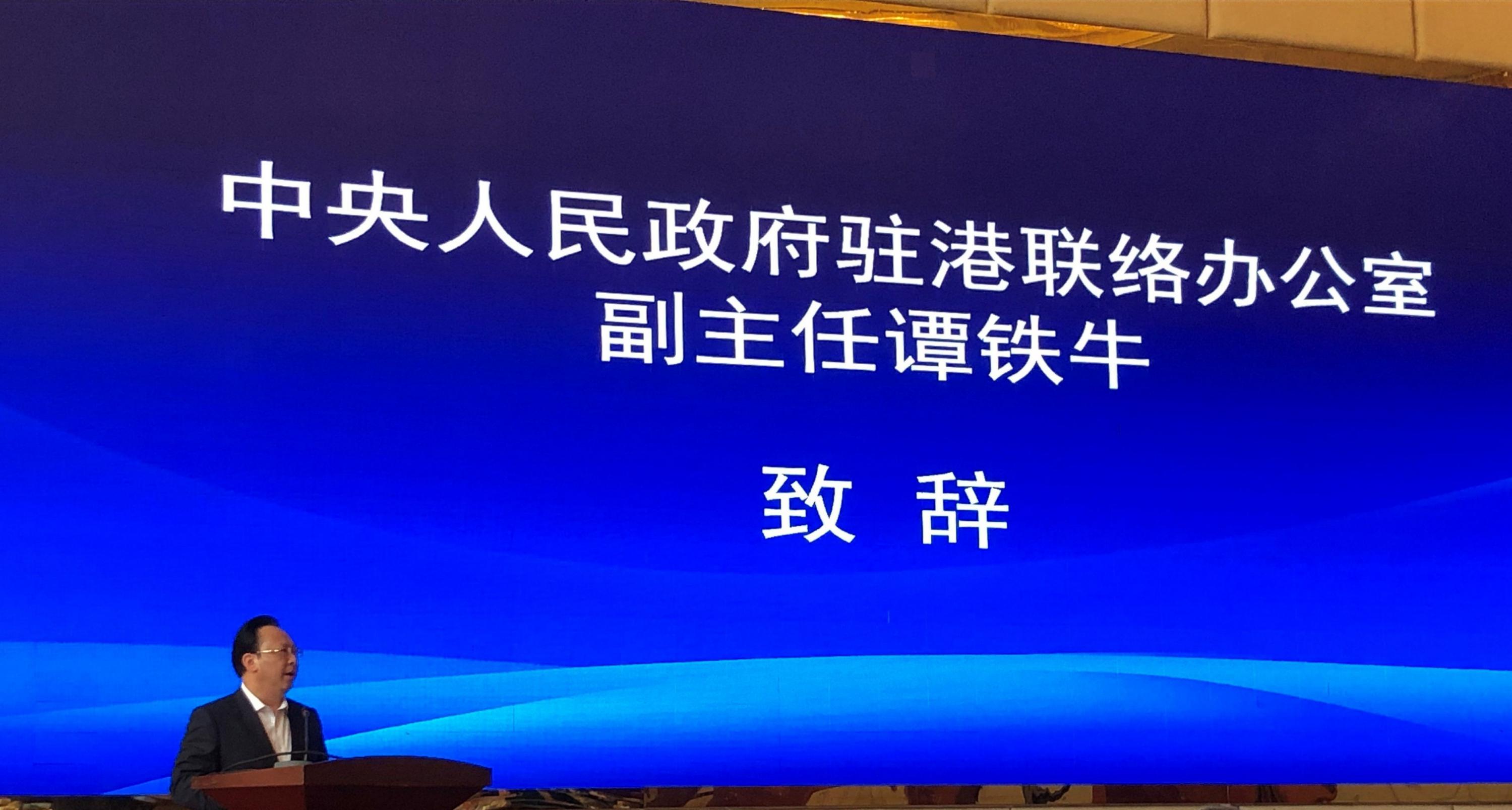 中央人民政府驻香港特别行政区联络办公室副主任谭铁牛致辞