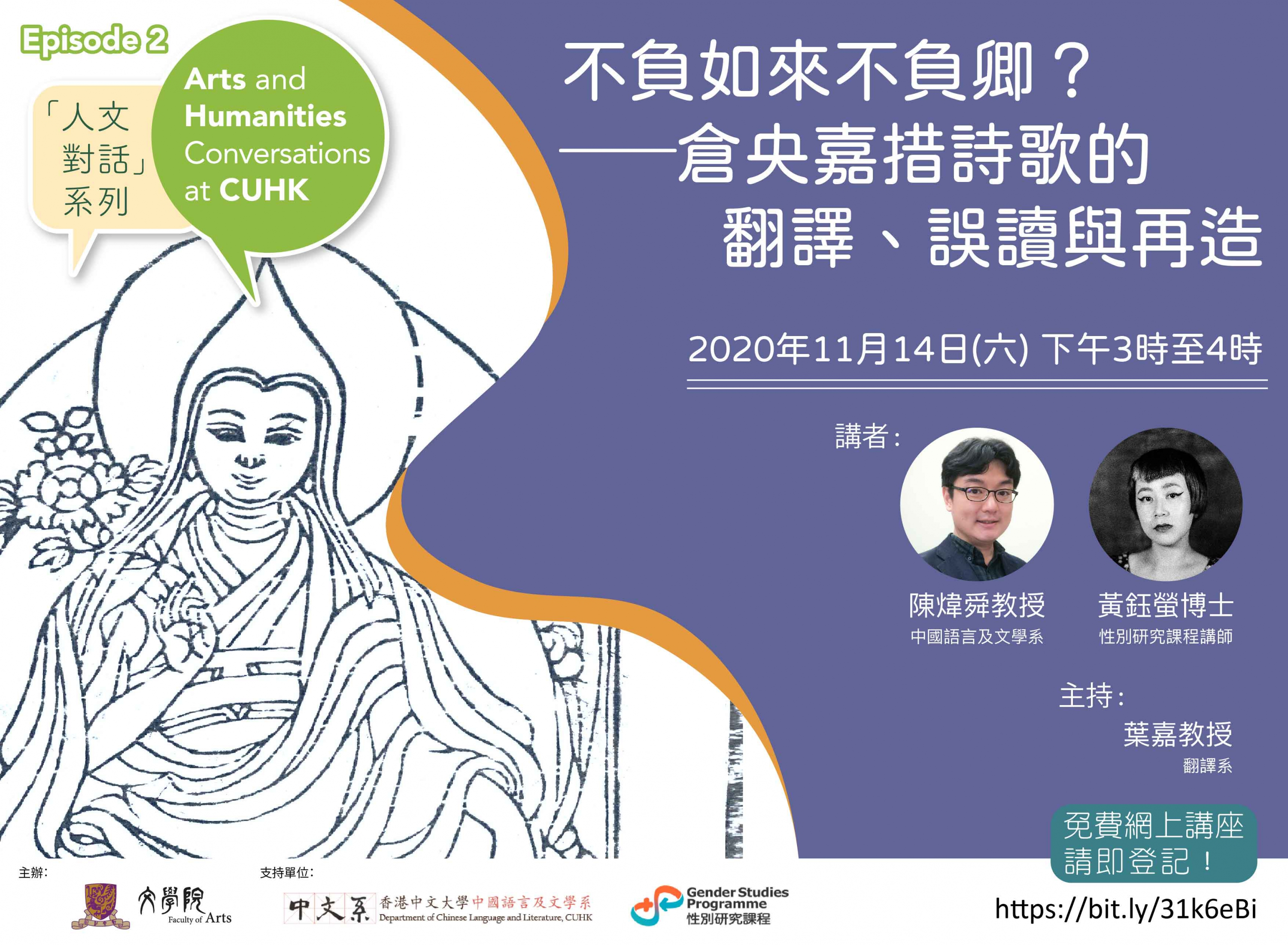 """The second episode of the """"Arts and Humanities Conversations at CUHK"""" Series - Tsangyang Gyatso's Poetry: Readings and Translations."""