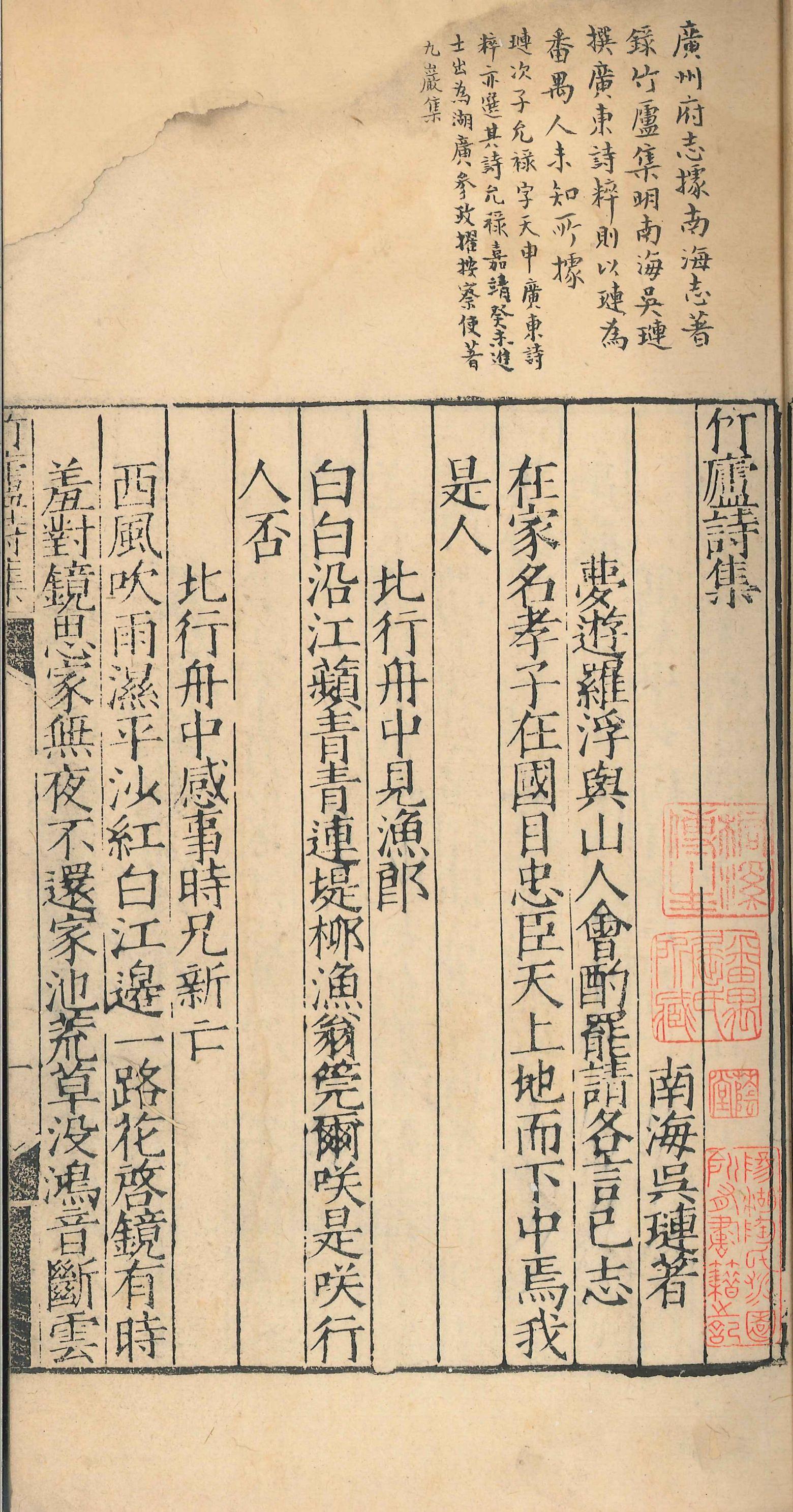 Zhu lu shi ji