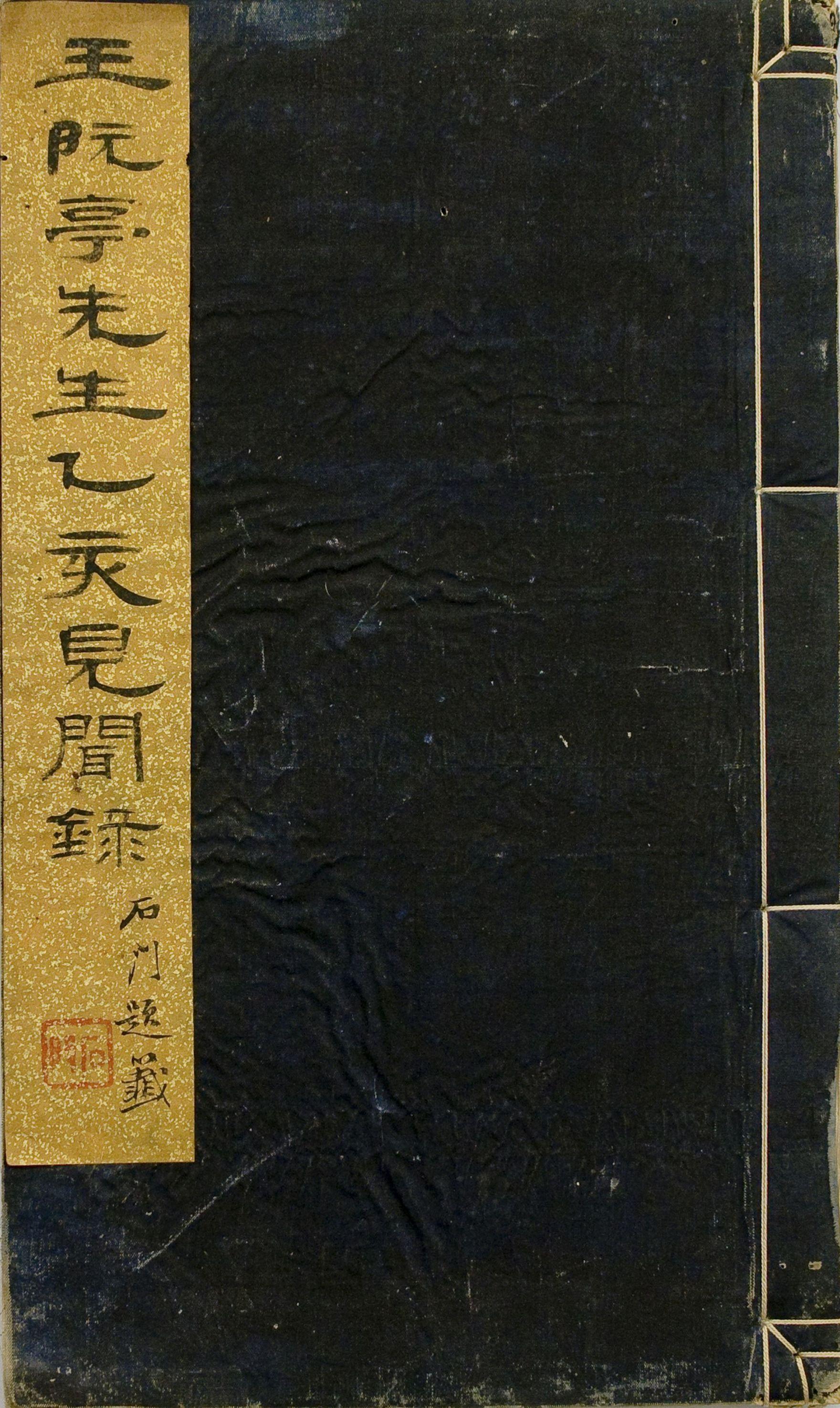 Yihai Jianwen