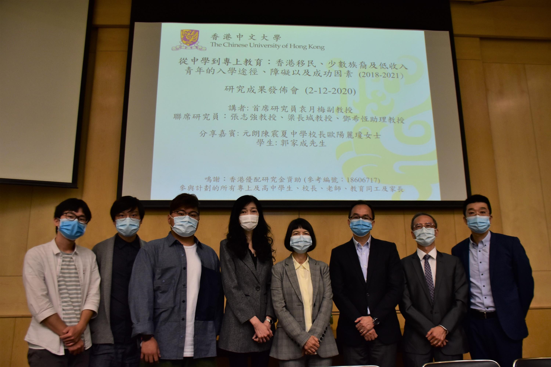 研究團隊邀請元朗陳震夏中學校長歐陽麗琼女士(左四)從前線教育工作者角度分享高中生升學問題,以及郭家成先生(左三)分享親身升學經驗。