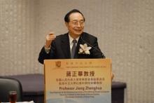 蔣正華教授