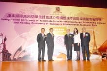 Naming of Yasumoto International Academic Park.