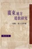 《廣東地方道教研究─道觀、道士及科儀》封面