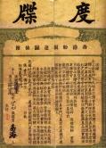 其中一幀蓬瀛仙館珍貴藏品圖片