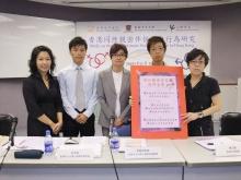 (左起) 香港中文大學心理學系研究員鄺美鳳及莊兆鈞、心理學系麥穎思教授,以及香港女同盟會發言人陳文慧及煒煒