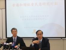 中大香港亞太研究所副所長兼社會工作學系教授王卓祺教授(左)與 香港亞太所榮譽研究員、前衛生福利局副局長何永謙先生