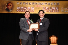 Prof. Andrew C. F. Chan presents a souvenir to Prof. Lu Fangshang from Tunghai University, Taiwan