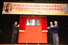 (From left) Prof. Andrew C. F. Chan, Head of Shaw College, CUHK, Dr. Ho Hau-wong and Dr. Lam Kin-chung officiate at the ceremony for the naming of Yat-sen Hall at CUHK Shaw College and opening of academic seminar to mark the centenary of Xinhai Revolution