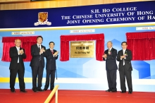 (From left) Prof. Samuel Sun, Prof. Joseph Sung, Dr. Vincent Cheng, Dr. David Ho and Dr. Tzu-leung Ho unveil the plaque of Ho Sin Hang Hall.