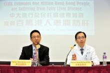 左起:中大醫學院肝臟護理中心主任暨內科及藥物治療學系教授陳力元教授及該系副教授黃煒燊教授