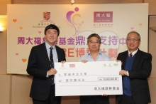 Chow Tai Fook Charity Foundation makes a generous pledge of HK$10 million to CUHK's I‧CARE Programme. Prof. Joseph J.Y. Sung, Vice-Chancellor and President of CUHK (left), and Prof. Shing-tung Yau, Distinguished Professor-at-Large of CUHK (right), receive the donation from Mr. Peter Kar-shing Cheng, chairman of Chow Tai Fook Charity Foundation.