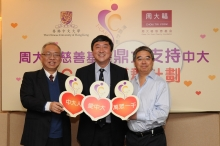 Professor Sung (middle), Mr. Cheng (right) and Professor Yau appeal to all CUHK alumni to donate HK$1,000 each as a token of appreciation to their alma mater.