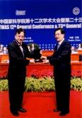 中國國家主席胡錦濤頒發2012年度「的里雅斯特獎」予盧煜明教授。