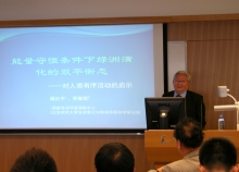 中國科學院巢紀平院士進行學術報告