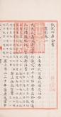 "Shuying (""Literary Sketches in Memories"")  Zhou Lianggong (1612-1672) Handwritten copy, Wenlange edition of Siku quanshu (""Complete Library of the Four Treasuries"") Qianlong reign (1736-1795), Qing dynasty 8 volumes"