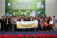 中大学生与绿色建筑评价标识台湾宣讲交流会贵宾合照