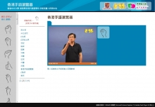 Interface of HKSL Browser