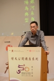 Prof. Chu Ming-chung presents the CUHK 50th Anniversary Public Lecture.