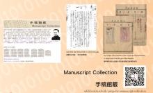 Digital images of Manuscript Collection