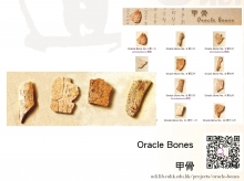 Digital images of Oracle Bones