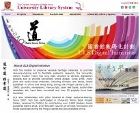 ULS Digital Initiative website