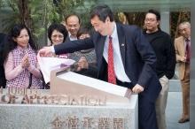 沈祖尧校长为校友关爱自然径揭幕。