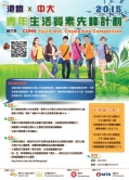 MTR-CUHK Youth Quality of Life Champions Competition 2015